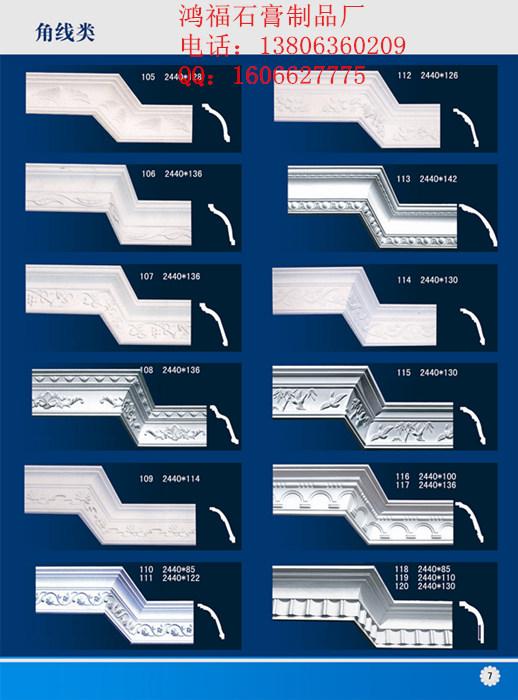石膏角线系列