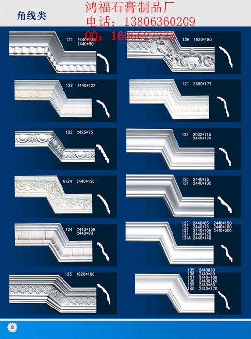 石膏线角线系列